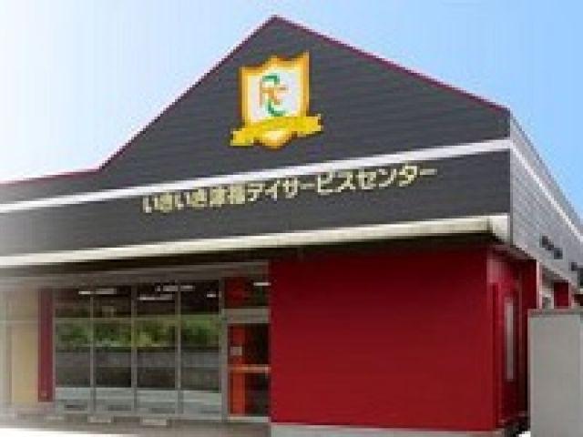 有限会社いきいきリハビリケア いきいき津福デイサービスセンター