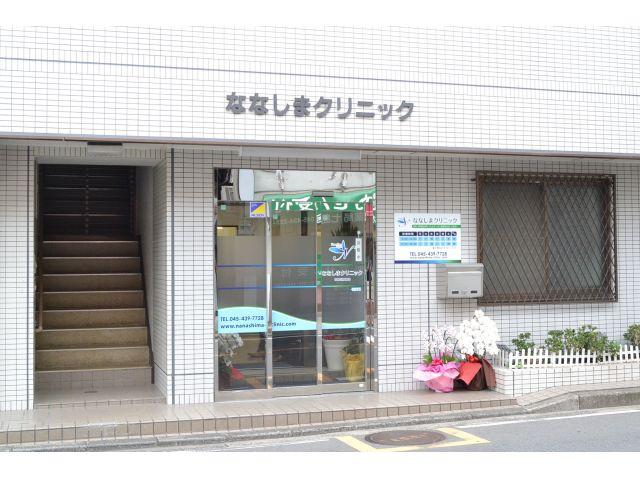 神奈川区/地域密着型のクリニックです!