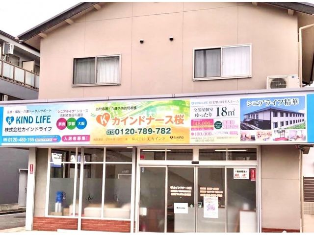 株式会社 美カインド カインドナース桜
