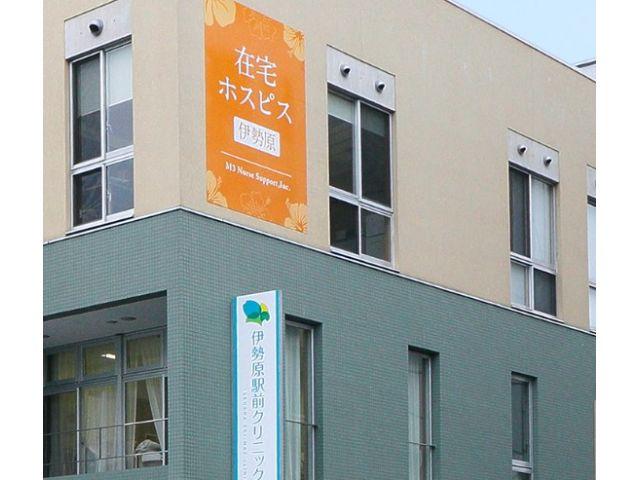「伊勢原駅」クリニック