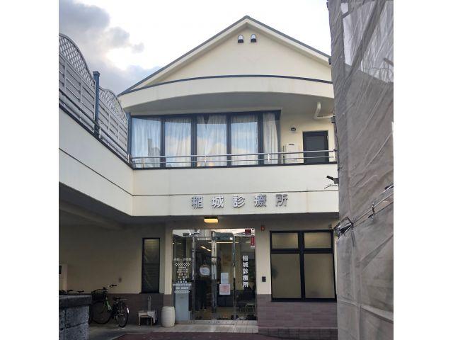 稲城診療所