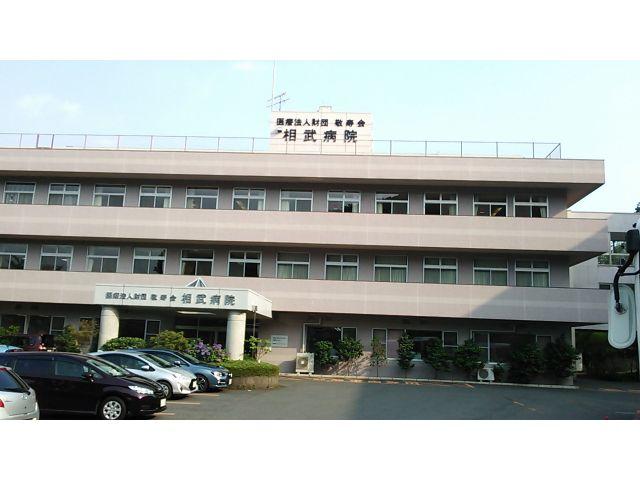 医療法人財団敬寿会 相武病院