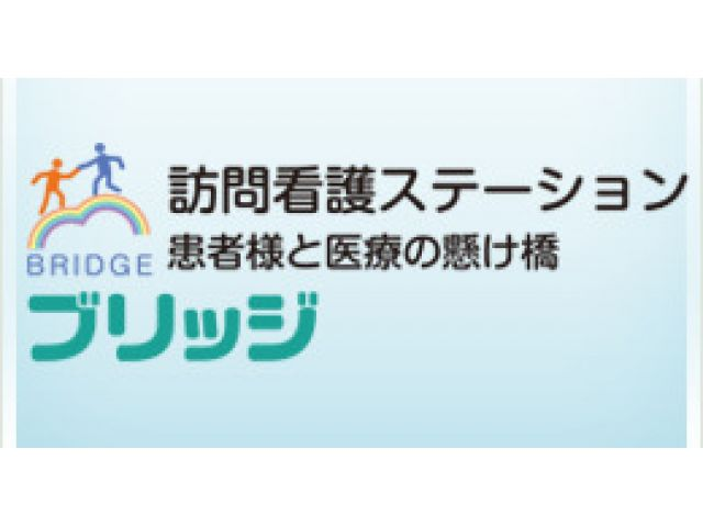 ブリッジ訪問看護ステーション