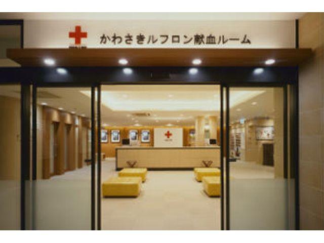 神奈川県赤十字血液センター