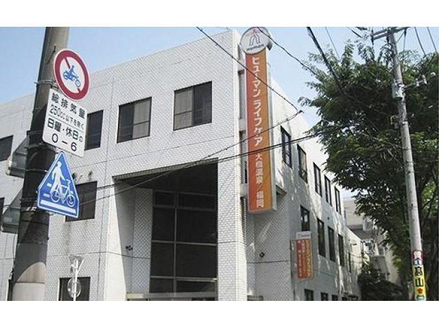 ヒューマンライフケア株式会社 ヒューマンライフケア大橋温泉