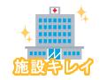 堀口記念病院