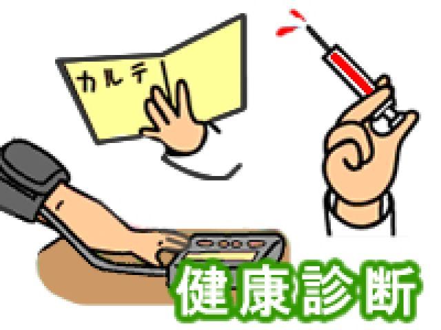 人気の巡回健診業務♪週1日・半日〜ご相談ください!