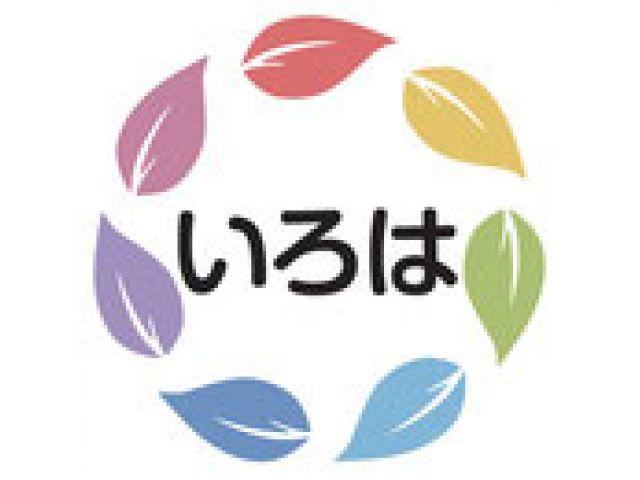 ☆大崎市 開設5年の真新しい特養ホーム!☆