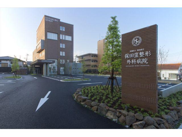 保田窪整形外科病院