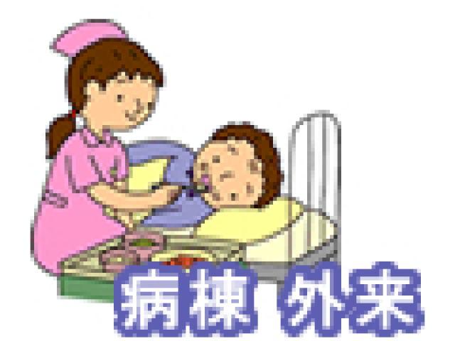 医療法人社団昌栄会 相武台病院