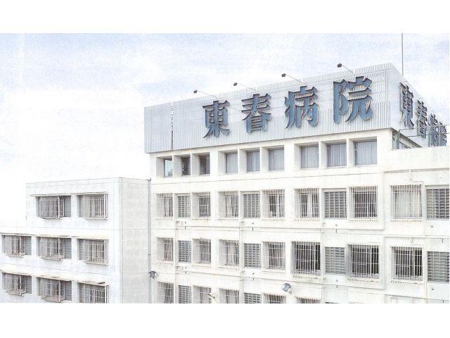 医療法人医誠会 東春病院