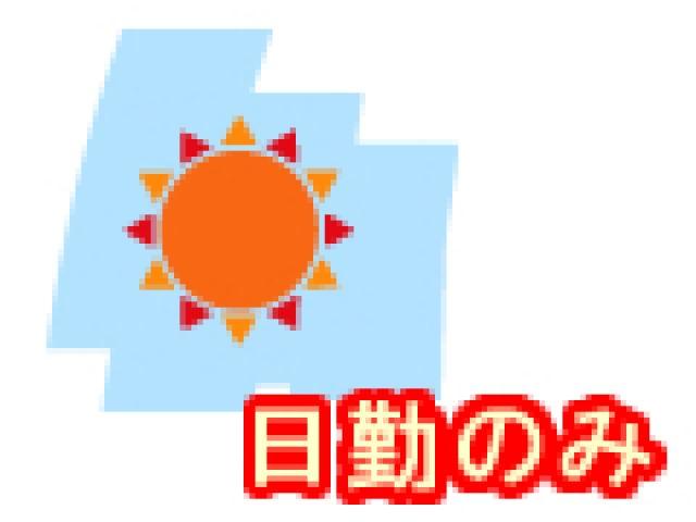 ★大手企業運営のデイサービス★