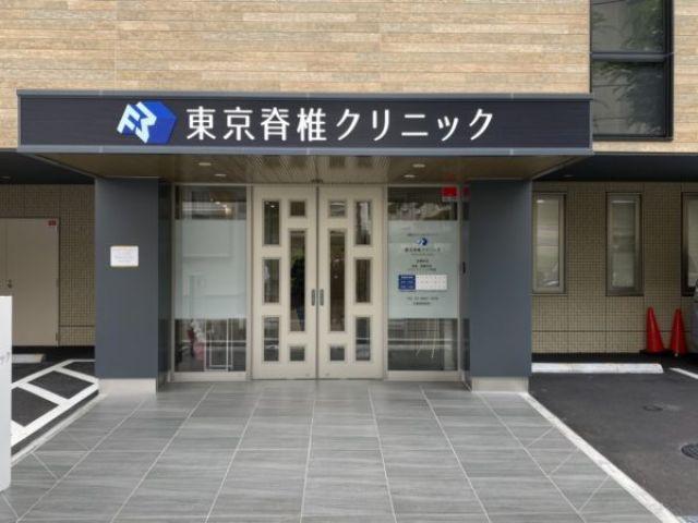 医療法人メディカルフロンティア 東京脊椎クリニック