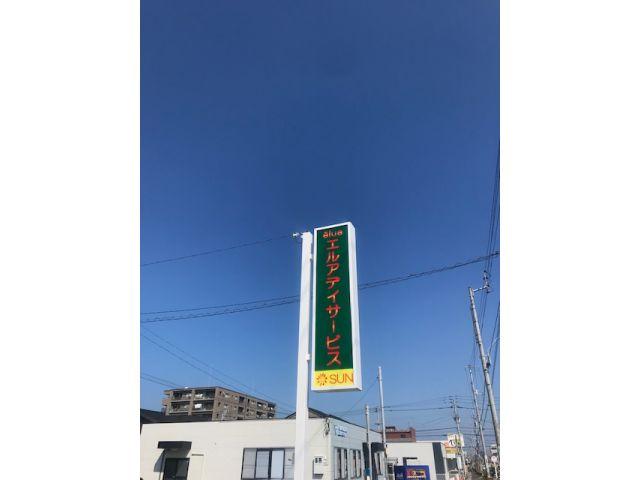 株式会社SUN エルアデイサービス