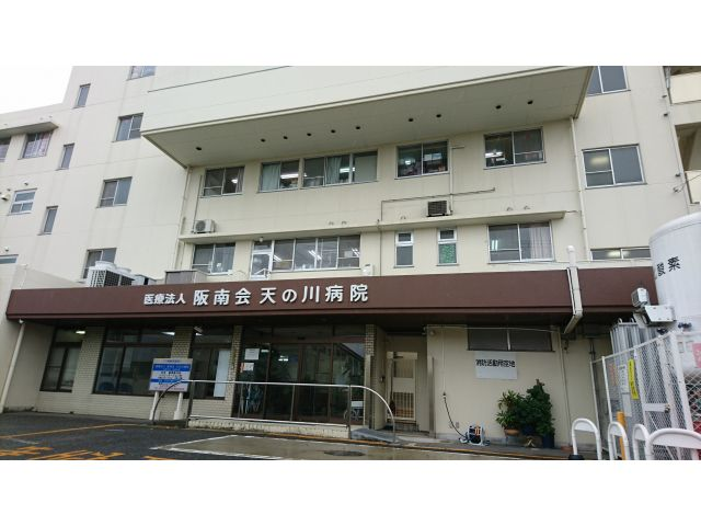 医療法人社団阪南会 天の川病院 訪問看護ステーション