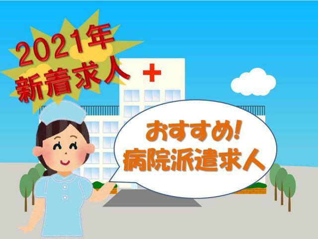 ☆堺市希少求人☆時給2,100円の病院派遣求人☆