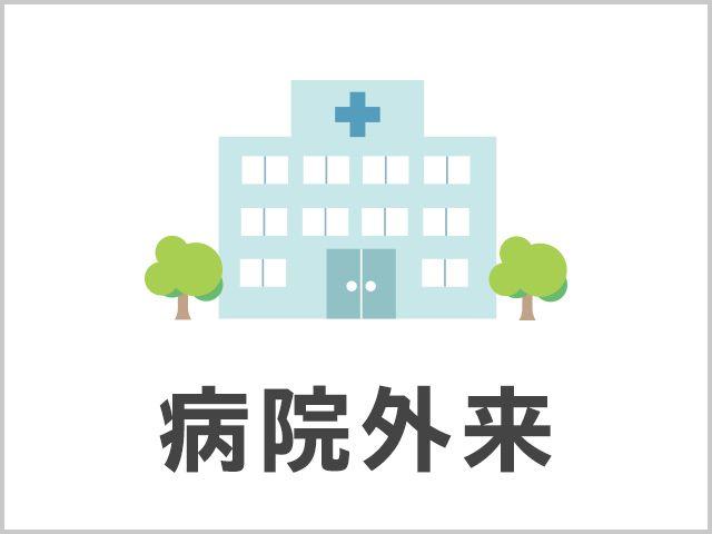 愛知県がんセンター