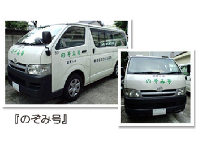 株式会社ウェル森永 田端営業所