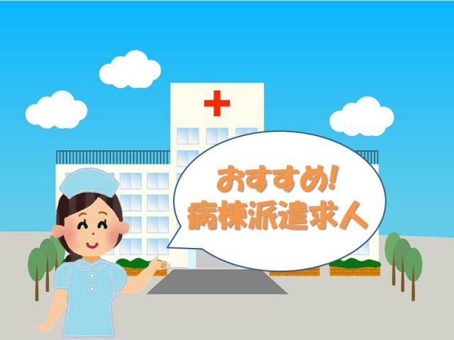 ★病棟での派遣求人★
