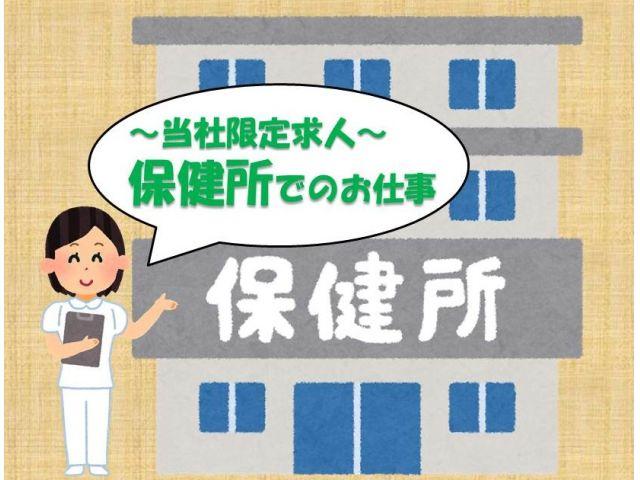 【急募】即日応募OK/コロナウイルス関連業務/期間限定