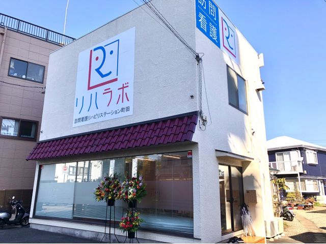 株式会社 Reha Labo Japan リハラボ訪問看護リハビリステーション町田店