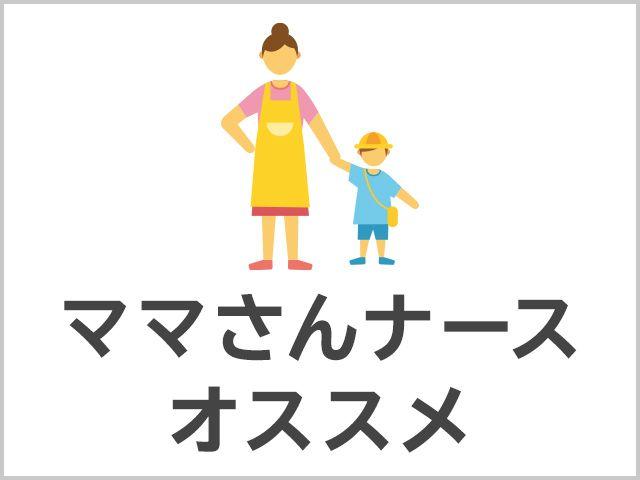 ◆大手医療法人運営◆春日井市 訪問看護ステーション