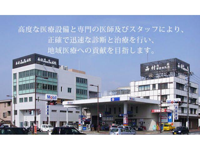 医療法人社団 知新会 西村内科・脳神経外科病院