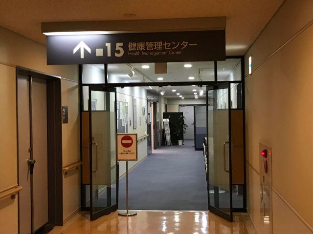 八王子市 病院内健診センター