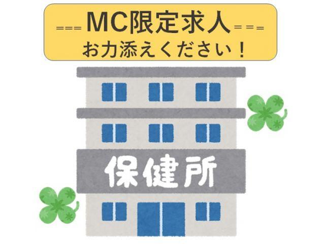 阪急西向日最寄りの保健所