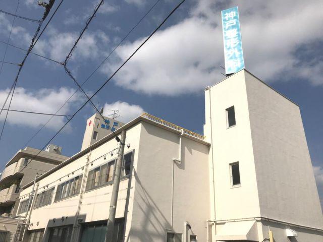 医療法人神戸整形外科医院