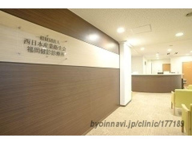 一般財団法人西日本産業衛生会