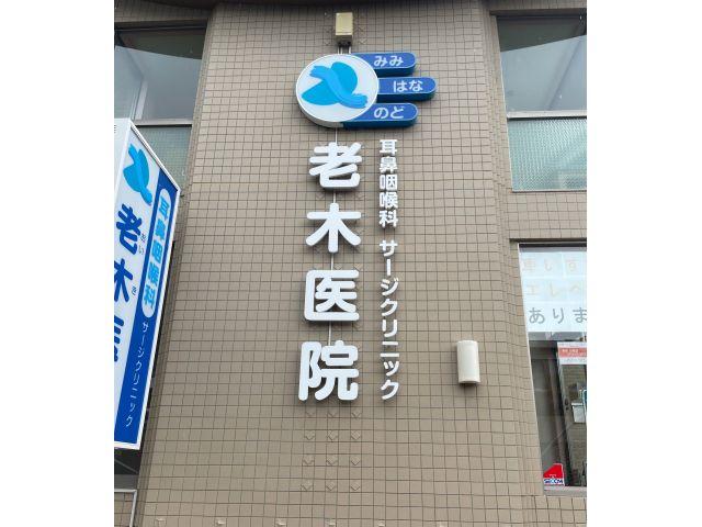 地域でも評判の3ヵ所の耳鼻咽喉科を展開しているクリニックです♪(和泉市)
