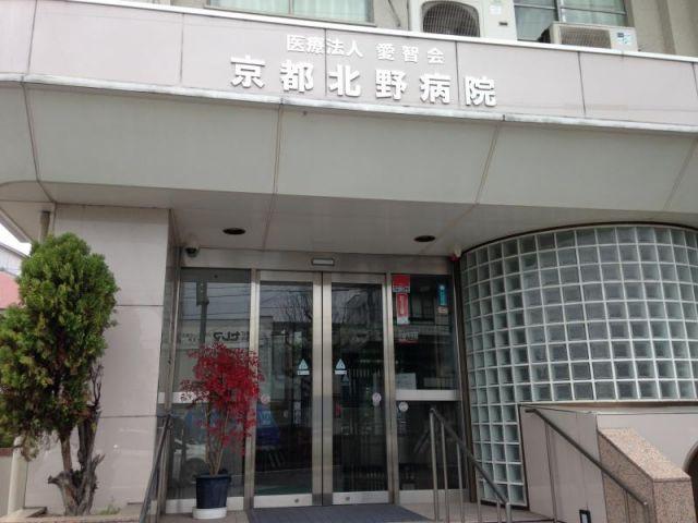 医療法人愛智会 京都北野病院