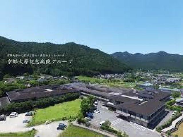 京都大原記念病院