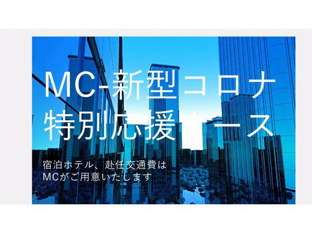 MC−新型コロナ特別応援ナース