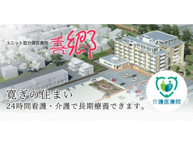 ユニット型介護療養型老人保健施設 喜郷